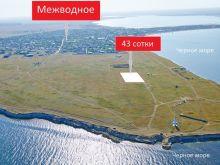 Продаются 2 смежных земельных участка в с. Межводное, Крым.