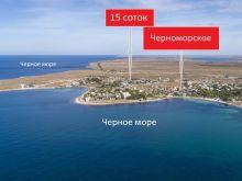 Продаётся участок 15 соток возле моря, в пгт. Черноморское