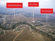 Продается участок 45 соток (3 по 15 соток) в с. Калиновка