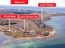 Продается участок в кооп. Донузлав, 700 метров от пгт. Мирный