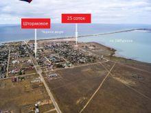 Продается коммерческий участок 25 соток в селе Штормовое