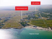 Продается хороший участок 14 соток в п. Черноморское, Крым.