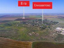 Продается участок 8 га, 500 метров от с. Елизаветово