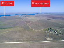 Продается участок 12 соток в кооперативе на берегу оз. Донузлав