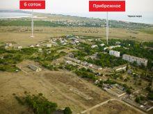 Продается земельный участок 6 соток в с. Прибрежное (Техникум)