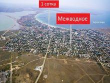 Продается участок 1 сотка в центре села Межводное