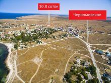 Продается недорого участок 10,8 сотки в п. Черноморское, Крым.