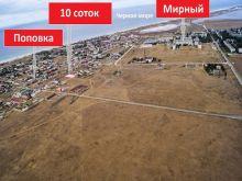 Продается участок 10 соток, с. Поповка, ул. Солнечная, госакт для ИЖС.