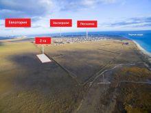 Крым. Продается земельный участок 2 га, пгт. Уютное, район Песчанки