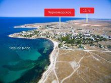 Продается земельный пай 11,17 га, граничит с пгт. Черноморское.