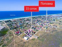 Продается земельный участок 10 соток в с. Поповка