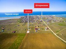 Продается земельный участок 10 соток, с. Штормовое, госакт