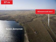 Продается земельный ПАЙ 37 га, 34 км от г. Евпатория