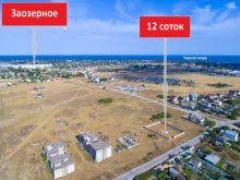 Продается земельный участок 12 соток в 50 метрах от пгт. Заозерное