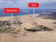 Продается земельный участок 2 га, село Уютное, госакт