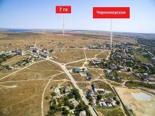 Продается земельный участок 7 га рядом с пгт. Черноморское.