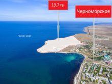Предлагается массив к освоению на берегу Черного моря