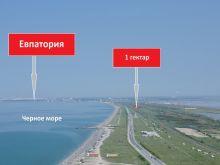 Крым. Продается земельный участок 1 гектар, пригороде Евпатории