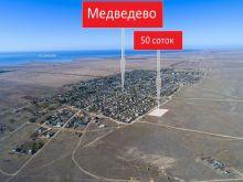 Продается участок 50 соток в с. Медведево