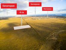 Продается земельный участок 4 га, с. Уютное, госакты под ЛПХ.