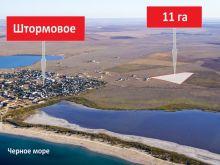 Продается коммерческий участок (ПАЙ) 11 гектар, около с. Штормовое