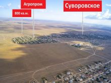 Продается земельный участок 800 кв.м., 390 метров от с. Суворовское