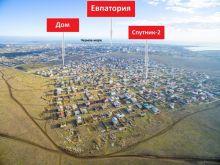 Продается земельный участок 6 соток в Евпатории, район Спутник 2