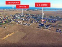 Продается земельный участок 12 соток, кооп Прибой, госакт