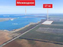 Продается участок 17 га 5 км от пгт. Черноморское