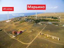 Продается коммерческий участок 20 соток в с. Марьино, Крым.