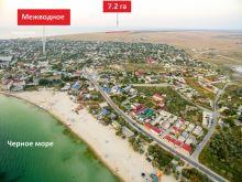 Продается земельный ПАЙ 7.2 гектара рядом с с. Межводное
