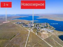 Продается участок 2 гектара, 100 метров от пгт. Новоозерное