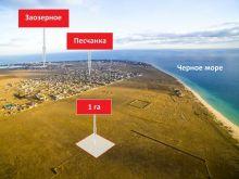 Продается участок 1 га, в районе Песчанки, госакт