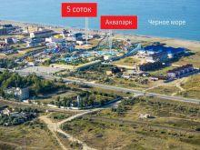 Продается земельный участок 5 соток, 8 км от Евпатории