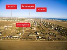 Продается земельный участок 6 соток, с. Уютное