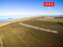 Продается земельный участок 13,8 га недалеко от моря.
