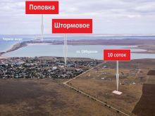Продается земельный участок 10 соток в с. Штормовое, Крым.