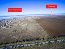 Продается земельный участок 7 гектар рядом с пгт. Черноморское