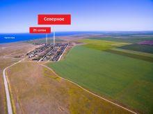Продается участок 25 соток в с. Северное Черноморского района.