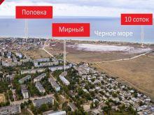 Продается земельный участок 10 соток, 500 метров от с. Поповка, Крым.