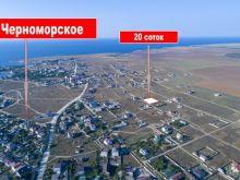 Продается участок 20 соток (2 по 10 соток) в с. Новосельское
