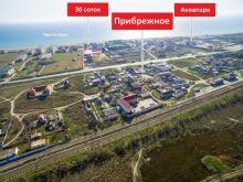 Продается участок 30 соток в массиве Морской, с. Прибрежное