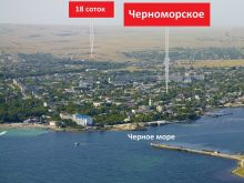 Продается участок 18 соток (2 по 9 соток) в пгт. Черноморское.