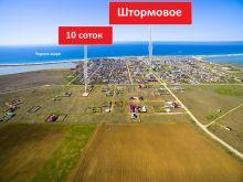 Продам земельный участок 10 соток в с. Штормовое