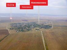 Продается участок 11.3 га, 1 км от с. Новоивановка