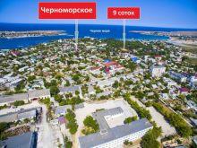 Продается участок 9 соток в центре пгт. Черноморское.
