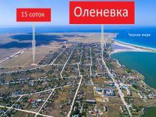 Продается участок 15 соток в с. Оленевка