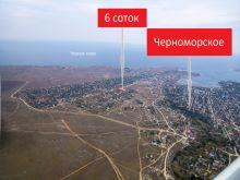 Продается участок 6 соток в пгт. Черноморское