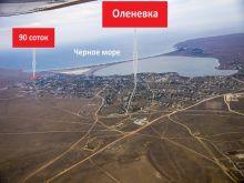 Продается участок 90 соток (6 по 15 соток) в с.Оленевка