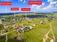 Продается земельный участок 16 соток в с. Суворовское